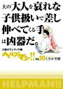ヘルプマン!! Vol.10 介護ボランティア編【電子書籍】[ くさか里樹 ]