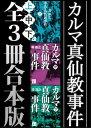 カルマ真仙教事件 全3冊合本版【電子書籍】[ 濱嘉之 ]