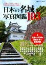 日本の名城写真図鑑103【電子書籍】[ 双葉社 ]