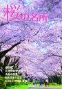 桜の名所【電子書籍】