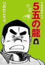 5五の龍(6)【電子書籍】[ つのだじろう ]