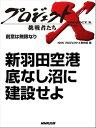 「新羽田空港 底なし沼に建設せよ」 創意は無限なり【電子書籍】