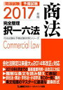 2017年版 司法試験&予備試験 完全整理択一六法 商法【電子書籍】[ 東京リーガルマインド LEC総合研究所 ]