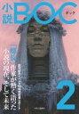 小説 BOC 2【電子書籍】 小説BOC編集部