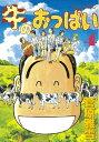 牛のおっぱい(4)【電子書籍】[ 菅原雅雪 ]