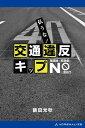 払うな! 交通違反キップ【電子書...