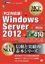 MCP教科書 Windows Server 2012(試験番号:70-410)[R2対応版]【電子書籍】[ エディフィストラーニング株式会社 ]