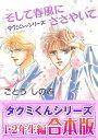 【合本版】タクミくんシリーズ(1) 1・2年生編【電子書籍】[ ごとう しのぶ ]