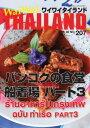 月刊ワイワイタイランド No.207【電子書籍】[ ワイワイタイランド ]