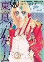 東京BABYゲーム 2巻【電子書籍】[ ひうらさとる ]