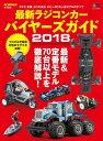 最新ラジコンカー バイヤーズガイド2018【電子書籍】...
