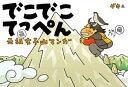 でこでこてっぺん 元祖女子山マンガ【電子書籍】[ ゲキ ]...