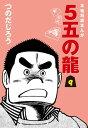5五の龍(9)【電子書籍】[ つのだじろう ]