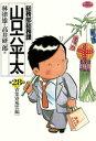 総務部総務課 山口六平太(28)【電子書籍】[ 林律雄 ]