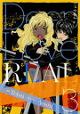 Deep Love REAL 〔完全版〕 3巻【電子書籍】[ Yoshi ]