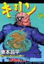 キリン / 31【電子書籍】 東本昌平