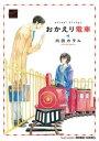 おかえり電車【特典付き】【電子書籍】[ 内田カヲル ]