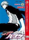黒子のバスケ カラー版 19【電子書籍】[ 藤巻忠俊 ]...