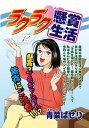 ラクラク・懸賞生活【電子書籍】[ 青菜ぱせり ] - 楽天Kobo電子書籍ストア