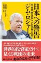 日本への警告 米中朝鮮半島の激変から人と...