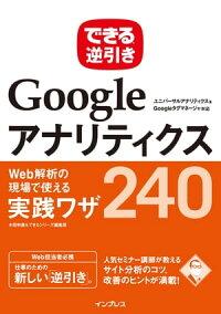 できる逆引きGoogleアナリティクスWeb解析の現場で使える実践ワザ240ユニバーサルアナリティクス&Googleタグマネージャ対応