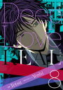 Deep Love REAL 〔完全版〕 8巻【電子書籍】[ Yoshi ]
