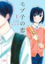 「モブ子の恋」1巻・「天野めぐみはスキだらけ!」8巻(漫画・感想)#モブ子の恋 #天野めぐみはスキだらけ!