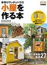 手作りウッディハウス 小屋を作る本 2018-2019【電子書籍】
