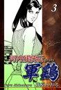 河内残侠伝 軍鶏【シャモ】(3)【電子書籍】[ 篠原とおる ]