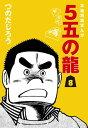 5五の龍(8)【電子書籍】[ つのだじろう ]