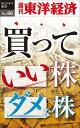 買っていい株ダメな株週刊東洋経済eビジネス新書No.66【電子書籍】