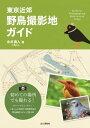 東京近郊 野鳥撮影地ガイド【電子書籍】[ 永井 真人 (♪鳥くん) ]