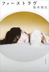 【ポイント20倍】直木賞受賞作/ファーストラヴ