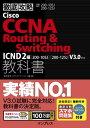 徹底攻略Cisco CCNA Routing & Switching教科書ICND2編[200-105J][200-125J]V3.0対応【電子書籍】[ 株式会...