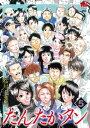 たんたかタン(5)【電子書籍】[ 桜川キオイ ]