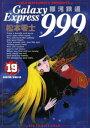 銀河鉄道999(19)【電子書籍】 松本零士