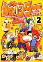 奇食ハンター(2)【電子書籍】[ 山本マサユキ ]