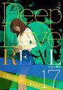 Deep Love REAL 〔完全版〕 17巻 アユの物語【電子書籍】[ Yoshi ]