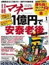 日経マネー 2015年 01月号 [雑誌]【電子書籍】[ 日経マネー編集部 ]