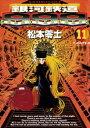 銀河鉄道999(11)【電子書籍】[松本零士]