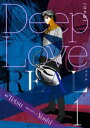 Deep Love REAL 〔完全版〕 1巻【電子書籍】[ Yoshi ]