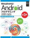 作ればわかる!Androidプログラミング 第3版 SDK5/Android Studio対応【電子書籍】[ 金宏和實 ]