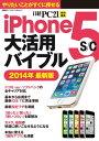 iPhone 5s/c大活用バイブル 2014年最新版コンパクトサイズで便利!やりたいことからすぐに探せる【電子書籍】[ 日経PC21 ]