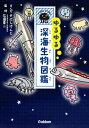 ゆるゆる深海生物図鑑【電子書籍】