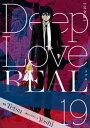 Deep Love REAL 〔完全版〕 19巻【電子書籍】[ Yoshi ]