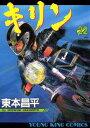 キリン / 22【電子書籍】 東本昌平