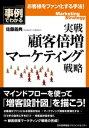 実戦 顧客倍増マーケティング戦略【電子書籍】[ 佐藤