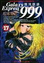 銀河鉄道999(17)【電子書籍】 松本零士