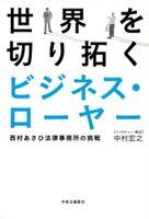 世界を切り拓くビジネス・ローヤー西村あさひ法律事務所の挑戦