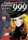 銀河鉄道999(16)【電子書籍】[松本零士]